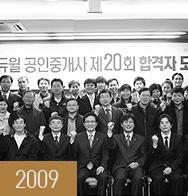 2009년 에듀윌 공인중개사 합격자모임