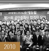 2010년 에듀윌 공인중개사 합격자모임