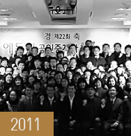 2011년 에듀윌 공인중개사 합격자모임