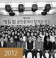 2012년 에듀윌 공인중개사 합격자모임