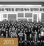 2013년 에듀윌 공인중개사 합격자모임