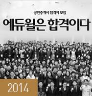 2014년 에듀윌 공인중개사 합격자모임