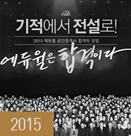 2015년 에듀윌 공인중개사 합격자모임