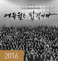2016년 에듀윌 공인중개사 합격자모임