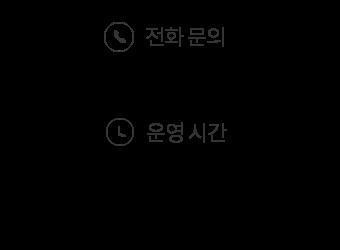 전화문의 : 1600,6700 운영시간 : 평일 09:00 ~ 21:00 / 주말,공휴일 09:00 ~ 17:00
