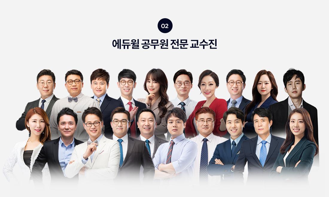 02.에듀윌 공무원 전문 교수진