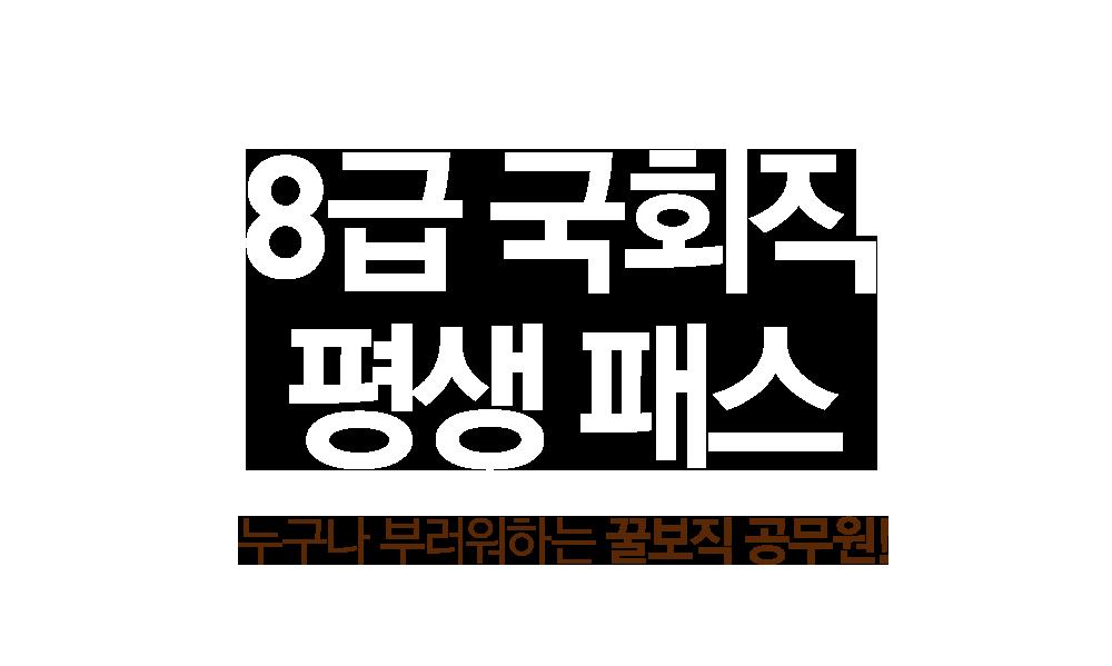 8급 국회직 공무원 합격반