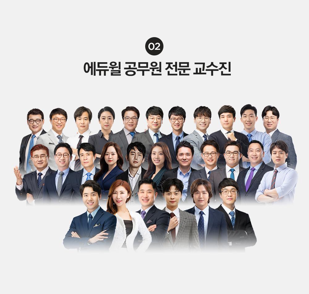02. 에듀윌 공무원 전문 교수진
