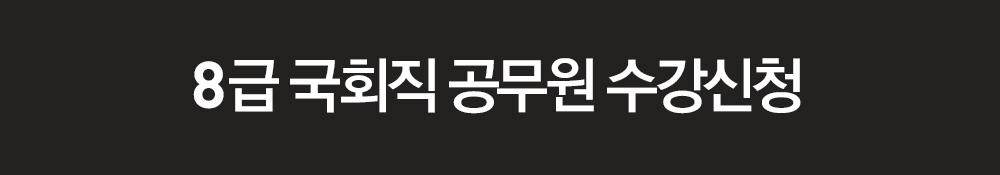 8급 국회직 공무원 수강신청