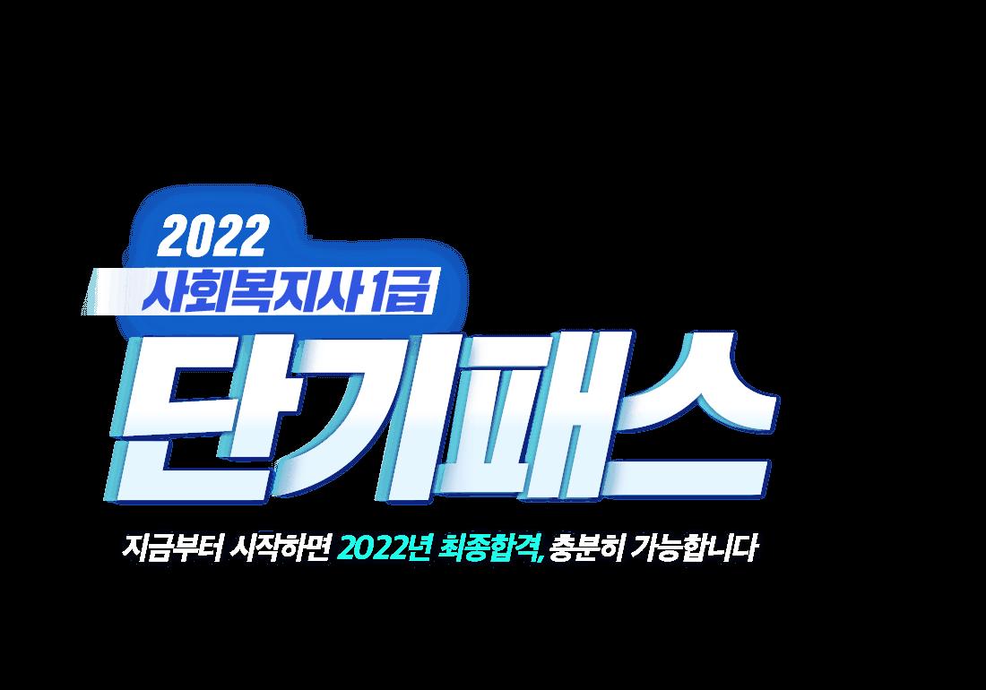2021 사회복지사1급 단기패스