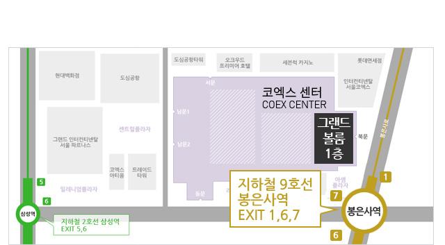 장소: 삼성동 코엑스 1층 그랜드볼룸