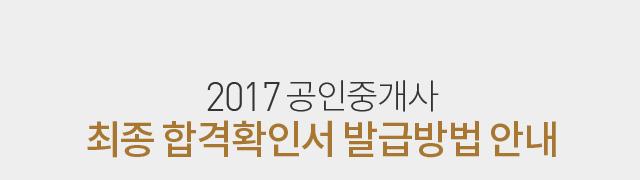2017 공인중개사 자격증 등록 안내