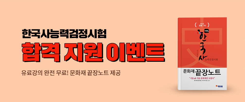 한국사능력검정시험 합격지원 이벤트