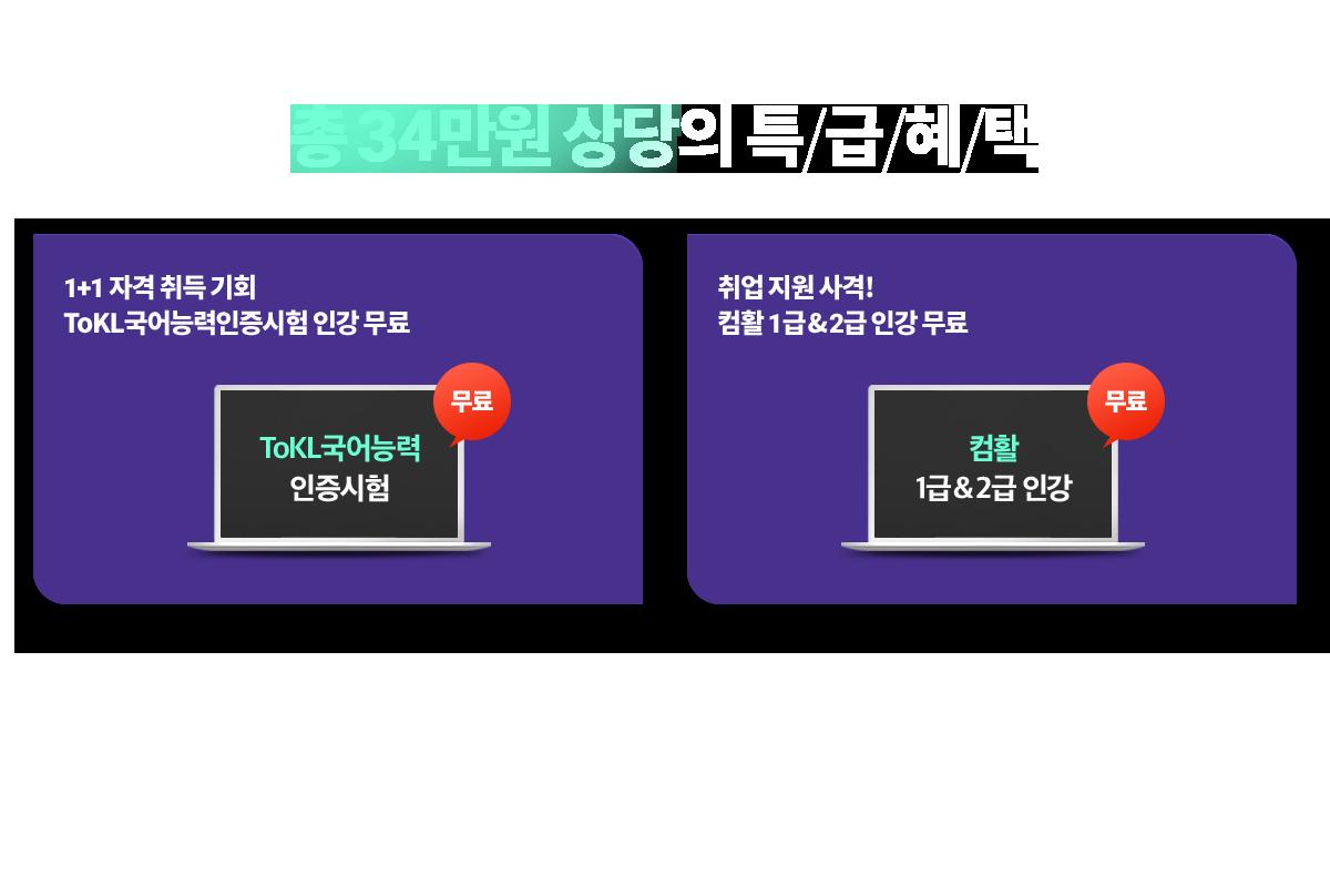 총 24만원 상당의 특급혜택