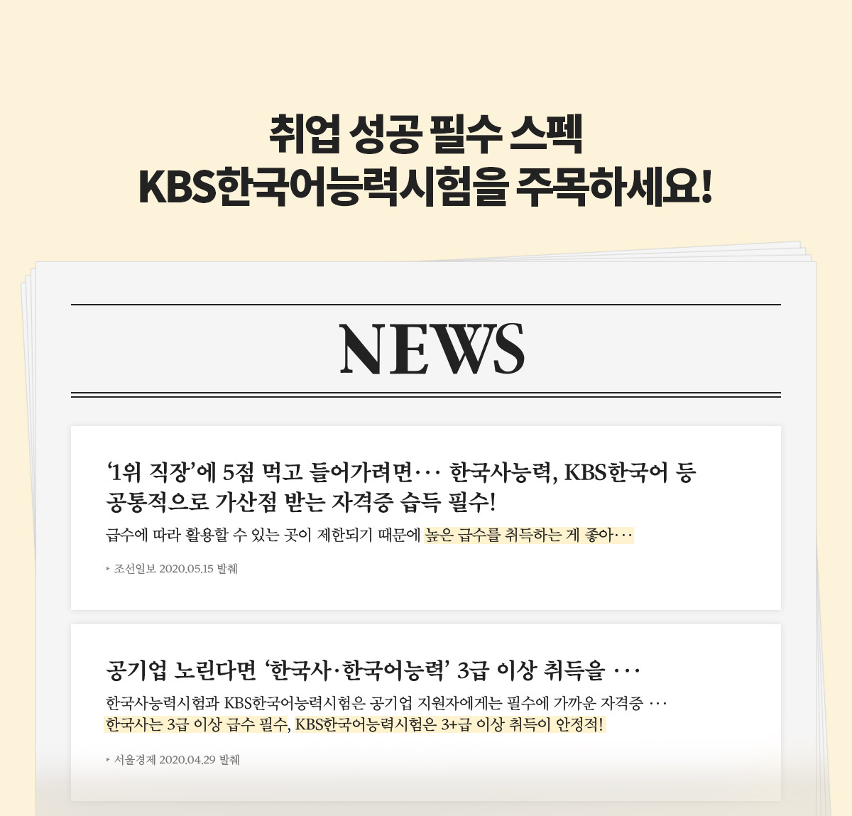 취업 성공 필수 스펙 KBS 한국어능력시험을 주목하세요