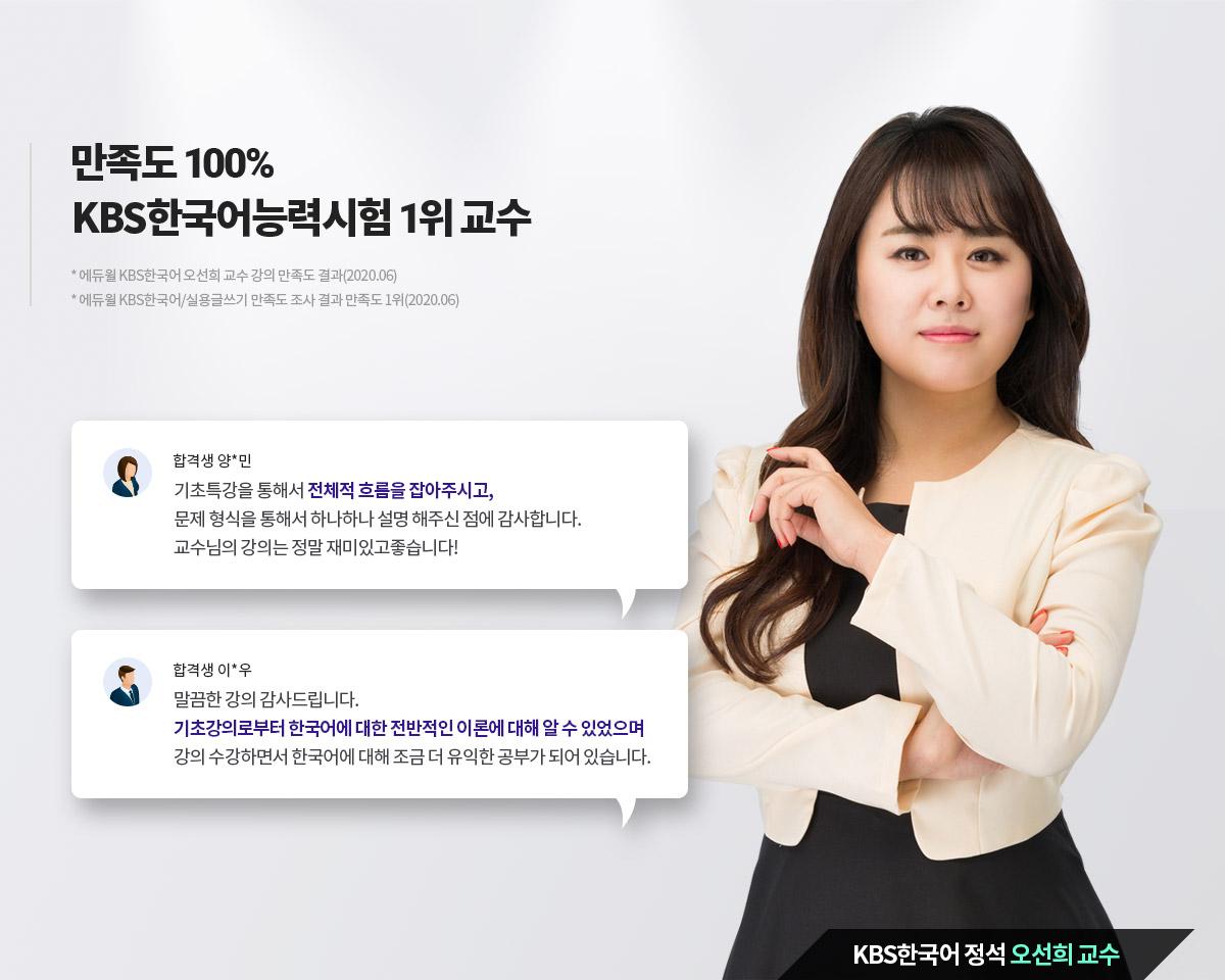 만족도 100% KBS한국어능력시험 1위 교수 오선희