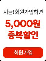 회원가입시 5,000원 중복할인