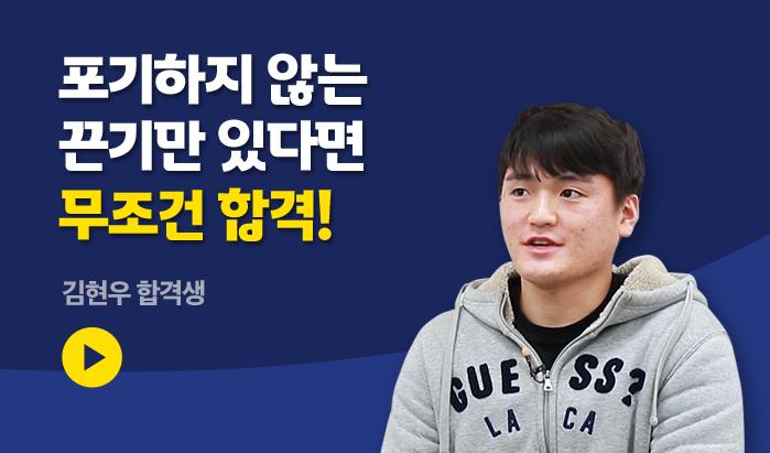 김현우 합격생