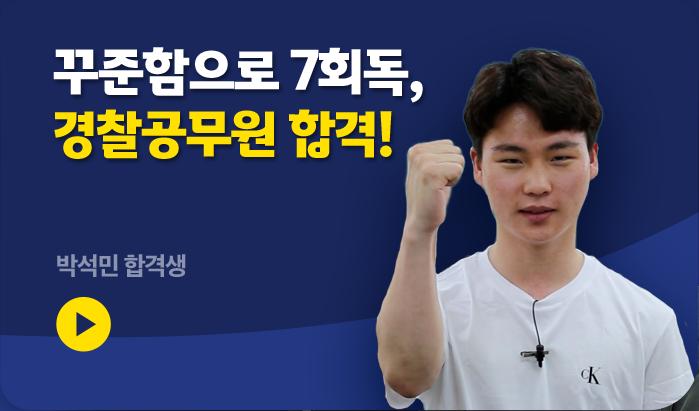 박석민 합격생