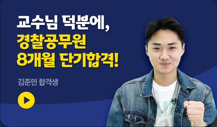 김준민 합격생