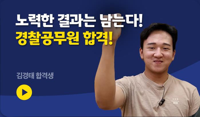 김경태 합격생