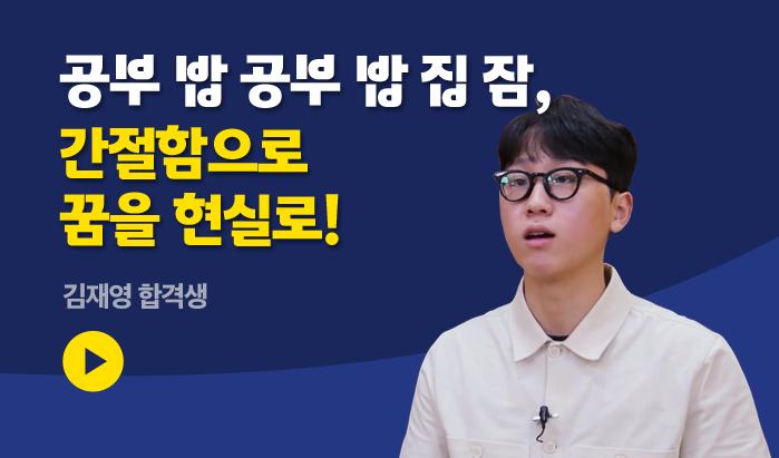김재영 합격생