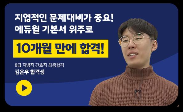 김은우 합격생