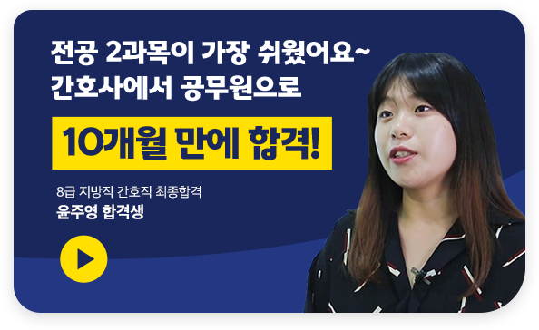 윤주영 합격생