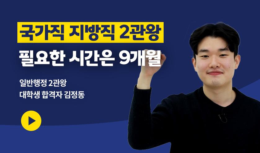 김정동 합격생