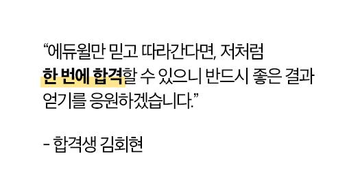 합격생 김회현