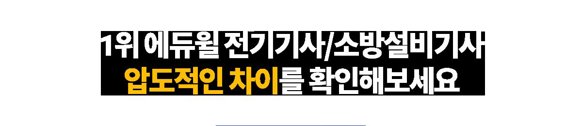 1위 에듀윌 전기기사/소방설비기사 압도적인 차이를 확인해보세요