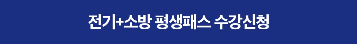6개월 단기패스 수강신청