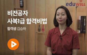 합격생 김승하
