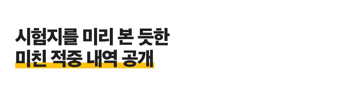 적중내역공개