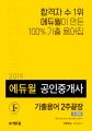 2019 에듀윌 공인중개사 기출용어 2주끝장