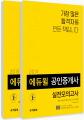 2019 에듀윌 공인중개사 1, 2차 실전모의고사 세트
