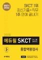 2019 하반기 에듀윌 SKCT SK그룹 하이닉스 종합역량검사