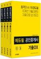 에듀윌 공인중개사 기출OX 2차 세트