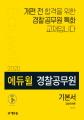 2020 에듀윌 경찰공무원 기본서 경찰학개론