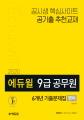 2020 에듀윌 9급 공무원 6개년 기출문제집 영어