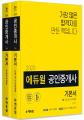 2020 에듀윌 공인중개사 1차 기본서 세트