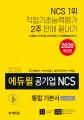 2020 에듀윌 공기업 NCS 통합 기본서 with PSAT
