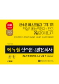 2020 에듀윌 한수원+5대 발전회사 NCS 봉투모의고사 4회