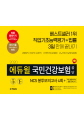 2020 에듀윌 국민건강보험공단 NCS 봉투모의고사 4회+핵심 법률이론&법률 모의고사