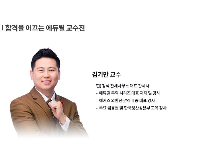 에듀윌 교수진