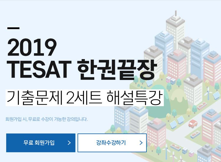 2019 TESAT 한권끝장 기출문제 해설특강
