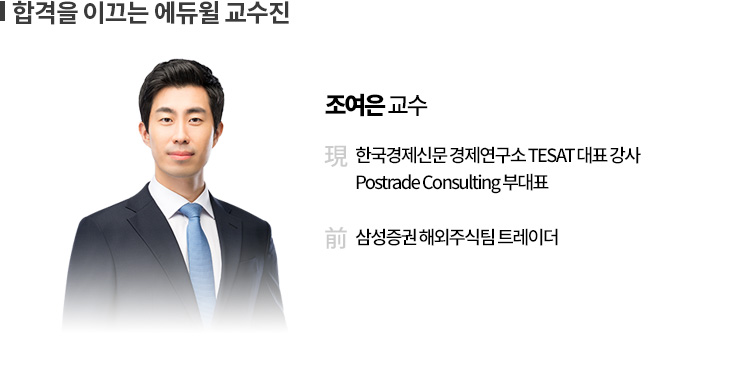 합격을 이끄는 에듀윌 교수진