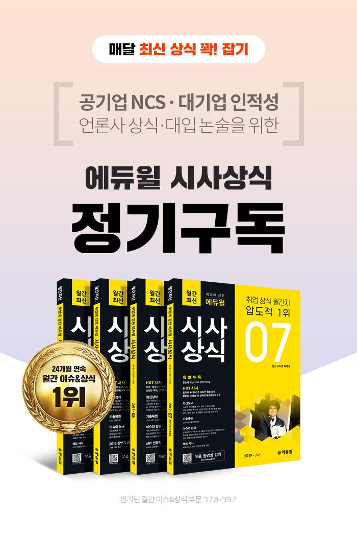 에듀윌 시사상식 정기구독