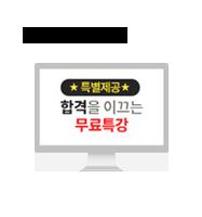 동영상 강의실 도서몰 회원이라면 무료!