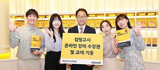 (재)한국소년보호협회 검정고시 기증식 사진